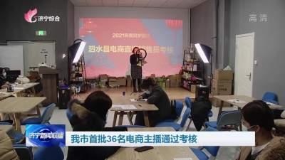 官方认证!济宁市首批36名电商主播通过考核