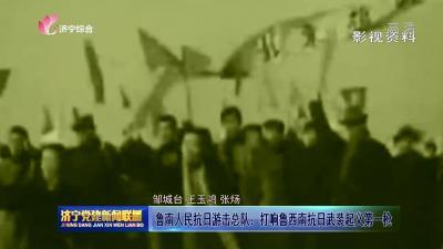 鲁南人民抗日游击总队:打响鲁西南抗日武装起义第一枪