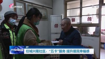 """任城兴隆社区:""""五卡""""服务  提升居民幸福感"""