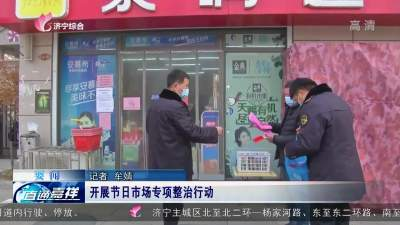 嘉祥县开展节日市场专项整治活动