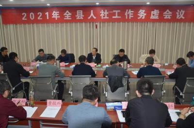 汶上县召开2021年全县人社工作务虚会议