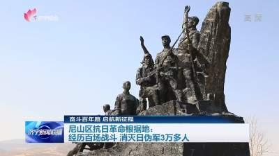 尼山区抗日革命根据地:经历百场战斗 消灭日伪军3万多人