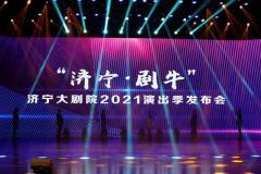 """""""济宁·剧牛"""" 济宁大剧院2021演出季发布会暨媒体见面会"""