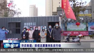 太白湖许庄街道:防疫志愿服务队在行动