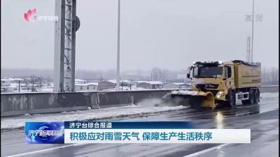 济宁各部门积极应对雨雪天气 保障全市生产生活秩序