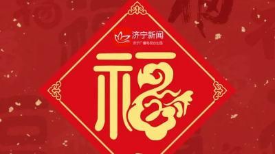 """@济宁人:请收好这份春节""""防疫""""福字贴!"""