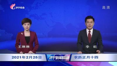 济宁新闻联播20210225