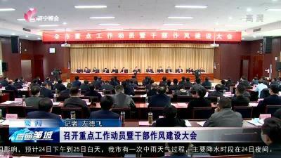邹城市召开重点工作动员暨干部作风建设大会