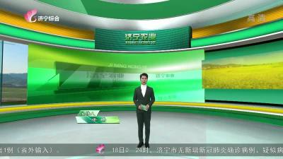 济宁农业-20210219