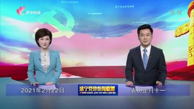 济宁党建新闻联播-20210222