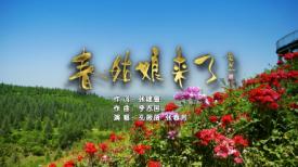 第六十四期济宁优秀原创歌曲展播《春姑娘来了》