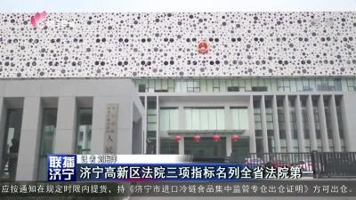 济宁高新区法院三项指标名列全省法院第一