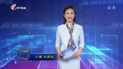 《直通县市区——太白湖、鱼台》-20210218