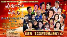 """【直播济宁】""""运河岸边是我家""""群星贺春2021年喜迎新春演唱会(线上)"""