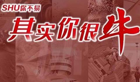 """新华社评论员:奋进新征程,中国一定""""牛""""!"""