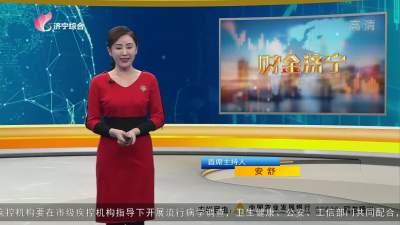 財金濟寧-20210223