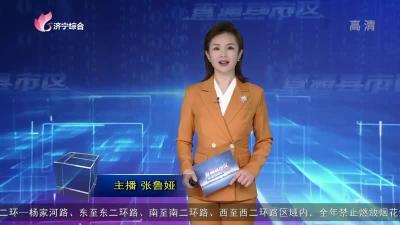 《直通县市区——金乡、曲阜》-20210219