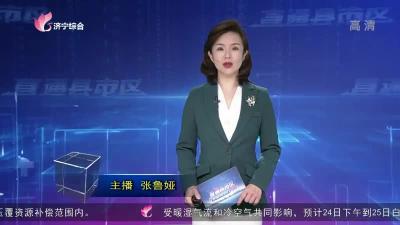 《直通县市区——邹城市、梁山》-20210224