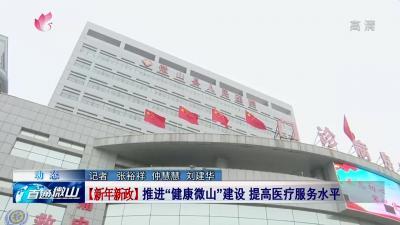 """【新年新政】推进""""健康微山""""建设 提高医疗服务水平"""