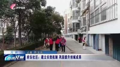 兖州府东社区:建立长效机制 巩固提升创城成果