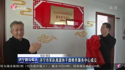 济宁市军队离退休干部修养服务中心成立