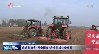 """梁山成功创建省""""两全两高""""农业机械化示范县"""