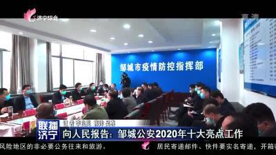 向人民报告:邹城公安2020年十大亮点工作