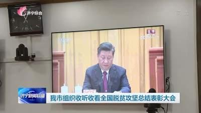 济宁组织收听收看全国脱贫攻坚总结表彰大会