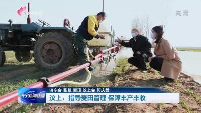 新春走基层 | 济宁:新春伊始春耕忙 农技服务到田间