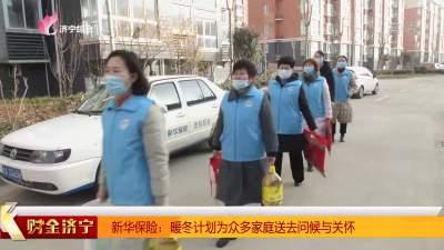 新華保險:暖冬計劃為眾多家庭送去問候和關懷