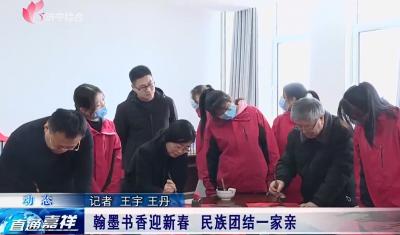 年味在济宁 | 翰墨书香迎新春 民族团结一家亲