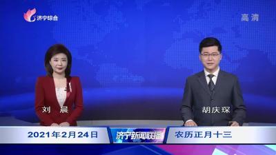 济宁新闻联播_20210224