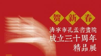 贺新春?济宁市孔孟书画院成立三十周年精品展暨2020年主题创作作品展选(一)