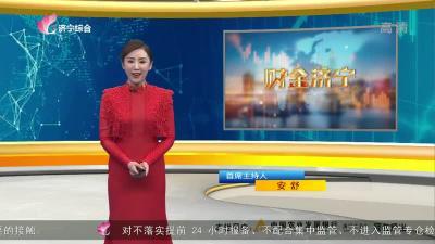 財金濟寧-20210209