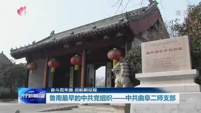 奋斗百年路 启航新征程 鲁南最早的中共党组织:中共曲阜二师支部