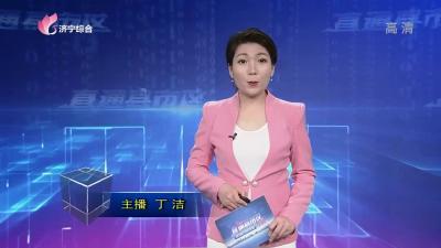 《直通县市区——微山、汶上》-20210223