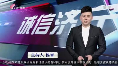 诚信济宁-20210131