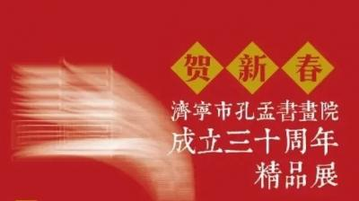 贺新春?济宁市孔孟书画院成立三十周年精品展暨2020年主题创作作品展选(二)