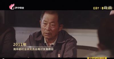 """纪录片《春风龙湾湖》 展现""""龙湾湖的组织振兴"""""""