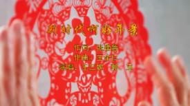 第六十三期济宁优秀原创歌曲展播《新时代啊好年景》