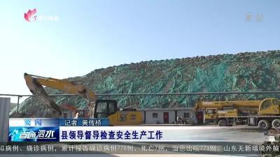 泗水县领导督导检查安全生产工作