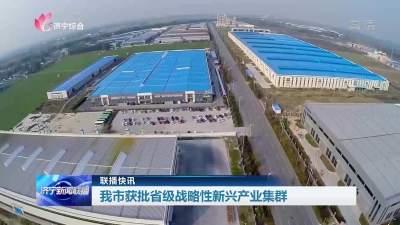 济宁市获批省级战略性新兴产业集群