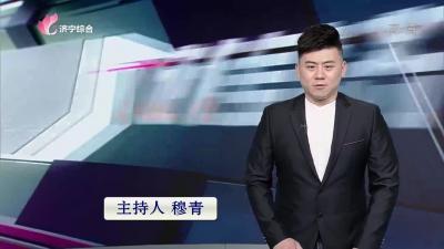 诚信济宁-20210207