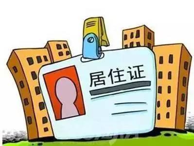 济宁市公安局:暂住证已停止办理,流动人口可申领居住证