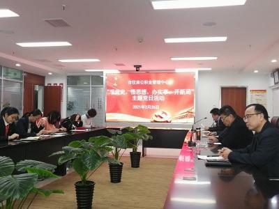 济宁市住房公积金管理中心举办主题党日活动