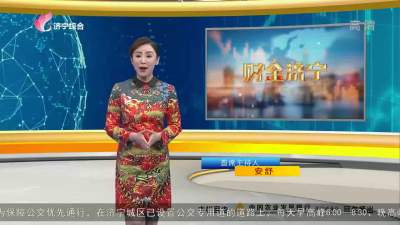 財金濟寧-20210220