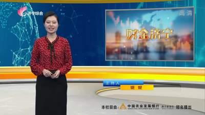 財金濟寧-20210202