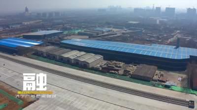 兖州国际陆港物流园:全力推进项目建设