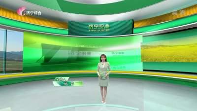 济宁农业-20210202