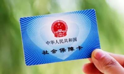 全国95%的人拥有社保卡 已超过3亿人领取电子社保卡